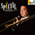 CD トロンボーン 郡 恭一郎 「Special」