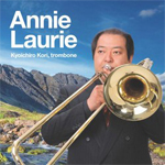 CD トロンボーン 郡 恭一郎 「Annie Laurie(アニーローリー)」