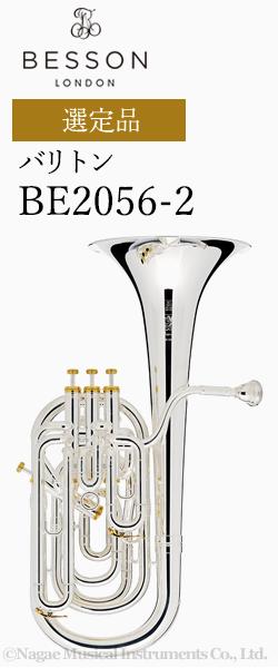 ベッソン バリトン Prestige BE2056-2 選定品