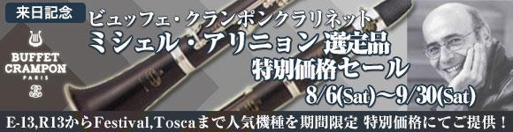 ベッソン ユーフォニウム(ユーフォニアム) スティーヴン・ミード 特別選定品 限定入荷
