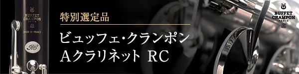 ビュッフェ・クランポン Aクラリネット RC