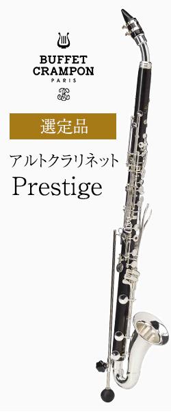 ビュッフェ・クランポン アルトクラリネット Prestige 選定品