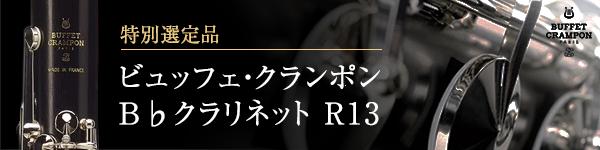 ビュッフェ・クランポン r-13