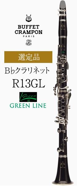 ビュッフェ・クランポン B♭クラリネット R13GL(グリーンライン)