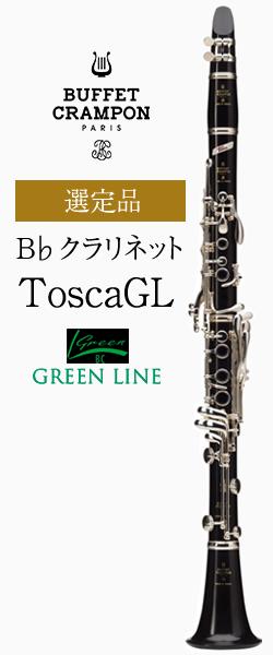 ビュッフェ・クランポン Tosca GL(グリーンライン)