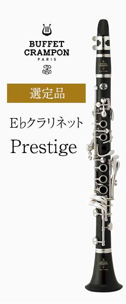 ビュッフェ・クランポン E♭クラリネット Prestige(プレステージ) 選定品