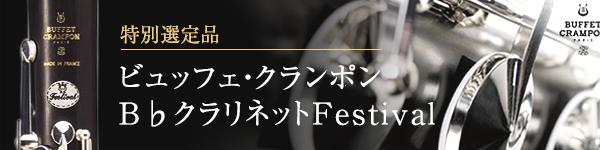 ビュッフェ・クランポン Festival 選定品