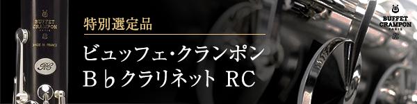 ビュッフェ・クランポン RC