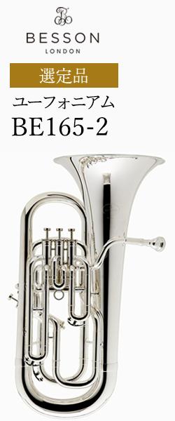 ベッソン ユーフォニアム BE165-2 選定品