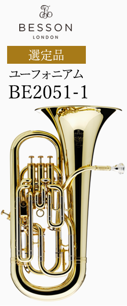 ベッソン ユーフォニアム BE2051-1 選定品