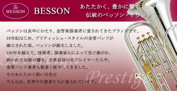 伝統の響き、金管楽器の名門、ベッソン