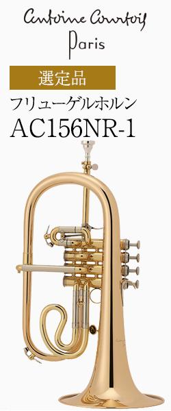 クルトワ フリューゲルホルン AC156NR-1 選定品