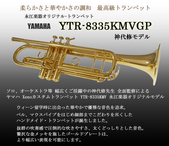 ヤマハ カスタムトランペット YTR-8335KMVGP神代修モデル