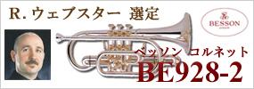 ベッソン コルネット BE928-2 ロジャー・ウェブスター選定品
