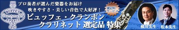 世界で圧倒的シェアNo.1クラリネットメーカー ビュッフェ・クランポン・クラリネット特別選定品