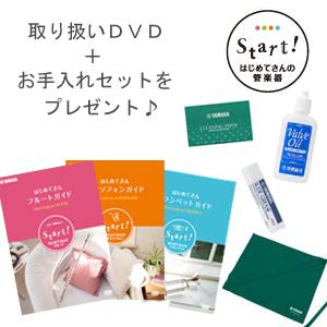 ヤマハ入門モデルご購入キャンペーン