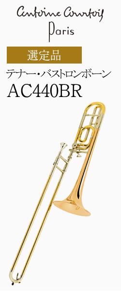 クルトワ テナー・バストロンボーン AC440BR-1 選定品
