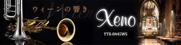 ヤマハ トランペット YTR-8445WS