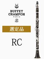 ビュッフェ・クランポン B♭クラリネット RC