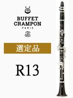 ビュッフェ・クランポン B♭クラリネット R-13 選定品