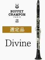 ビュッフェ・クランポン B♭クラリネット Divine ディヴィンヌ