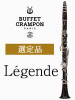 ビュッフェ・クランポン B♭クラリネット Legende レジェンド選定品