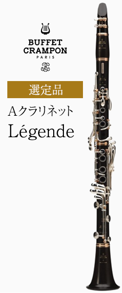 Aクラリネット LEGENDE