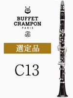 ビュッフェ・クランポン B♭クラリネット C-13 選定品