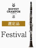ビュッフェ・クランポン B♭クラリネット Festival