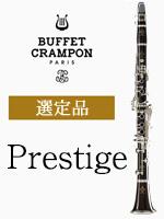 ビュッフェ・クランポン B♭クラリネット Prestige 選定品